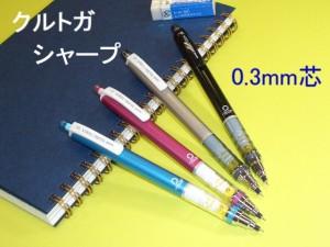 三菱クルトガ0.3mm シャープペンシル   メール便OK 480円