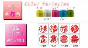 送料無料/カラーグラス印鑑★12ミリサイズ