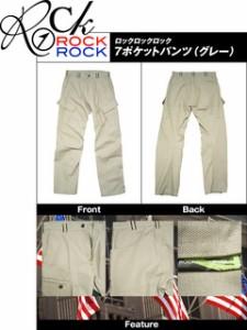 ロックロックロック 立体裁断 7ポケット カーゴパンツ グレー (RockRockRock)