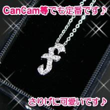 【n433】pt加工イニシャルネックレス★f