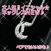 【n430】pt加工イニシャルネックレス★c
