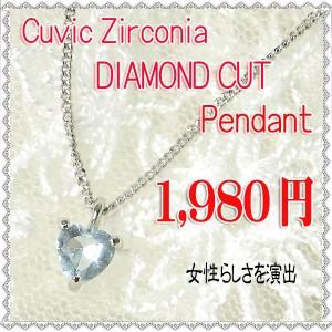 [あす着]【メール便なら送料無料】カラーキュービック♪希少!Heart Cubic Zirconia!ネックレス/ペンダント P-241-B
