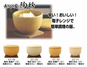 送料無料■長谷園伊賀焼【陶珍(小)黄瀬戸/粉引】陶製すのこ・敷板付