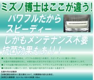 【水素パワー ミズノ博士の還元器】水素 水、アルカリイオン 整水器、水 ミネラルウォーター、ミネラル 水