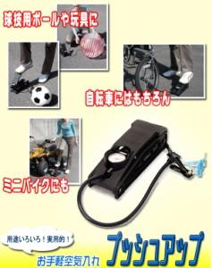 お手軽空気入れプッシュアップ FP-110 ■自転車グッズ