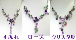 ラベンダー色の花ネックレス♪