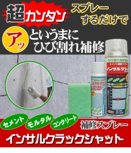 【4,200円で送料無料】セメントひび割れ簡単補修インサルクラックシャット