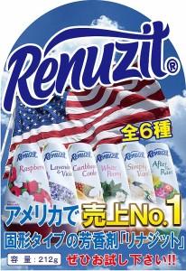 アメリカで一番売れてる!6個セット★リナジット固形芳香剤★RENUZIT Air freshenerシリーズ