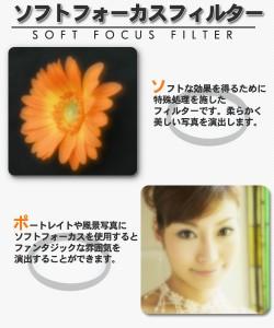 カメラ ソフトフォーカスフィルター■フィルター径(49mm、52mm、55mm、58mm) 撮影用品