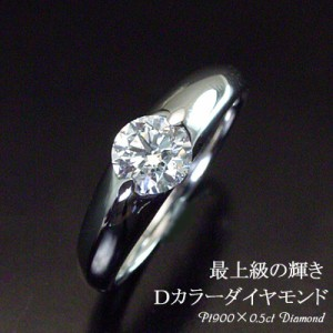 【鑑定書付き】Pt 0.5ct 最高級Dカラー ダイヤモンドリング 〜ご注文日より4週間前後の発送〜