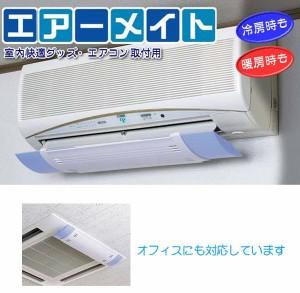 cool_point 快適!エアーメイト 取付簡単 エアコンの風向きを調節するエコグッズ クーラー対策冷房対策■サーキュレーター. エアメイト