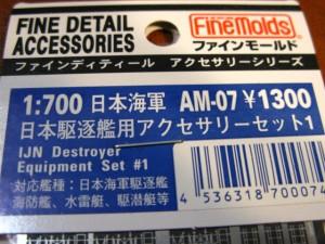 日本駆逐艦用アクセサリーセット(1) 1:700
