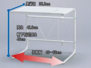 キッチンレンジ上ラック [RUR-EX] 伸縮タイプ [シンクの上にレンジ台]