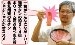 北九州発 うまかタン!大振り牛タンスライス200g(100g×2)