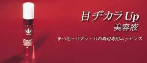 【定形外発送対応】ビーバンジョア アイケア美容液 10ml