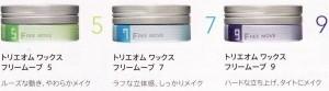 【新商品】ルベルワックスフリームーブ 55g■タイプ5.7.9 ■お選び下さい。