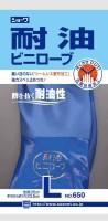 作業手袋 ショーワ 耐油ビニローブ