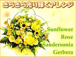黄色のキラキラアレンジ 夏 ひまわり