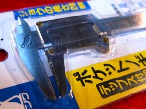 【遠州屋】 ポケットノギス 「ひとつは欲しい!」 (G-22A) シンワ ♪