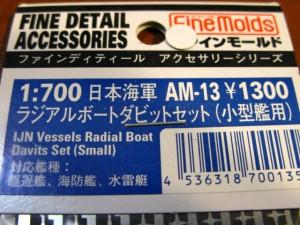 日本海軍 ラジアルボートダビットセット 小型艦用