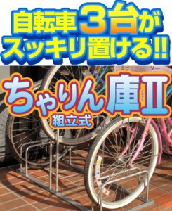 【送料無料!ポイント2%】省スペースに自転車3台がスッキリ置ける!ちゃりん庫II
