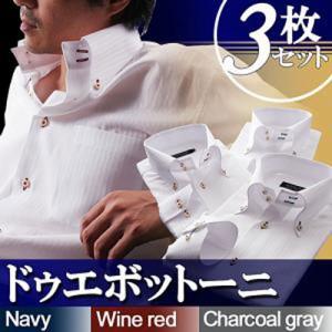 カラーステッチ◆ドゥエボットーニシャツ3枚セット