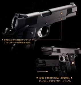 東京マルイ M.E.U.ピストル 18歳以上用ガスブローバック