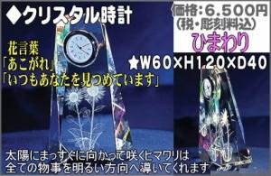 クリスタル時計(入社・卒業・プレゼント)