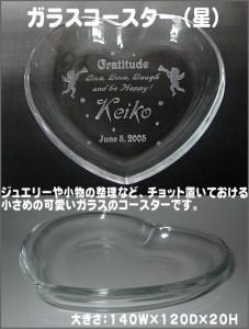 ガラスのコースター(ハート型)◆誕生日◆プレゼント