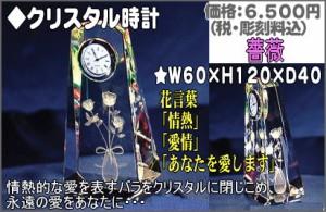 クリスタル時計(プロポーズ・誕生日プレゼント)