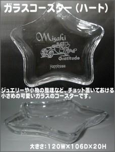 ガラスのコースター(星型)◆誕生日◆プレゼント