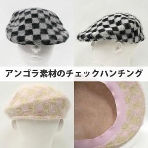 セール/2個1000円引き/[メール便]帽子アンゴラ素材のチェックハンチングchut0094