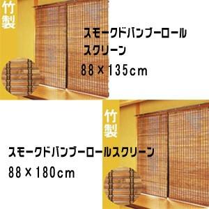 スモークドバンブーロールスクリーン 88×180cm RC-1240■アジアン!竹製ロールスクリーン(日除けすだれ日よけ/カーテン/サンシェード