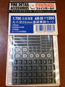 日本海軍 九六式25mm連装機銃セット 1:700