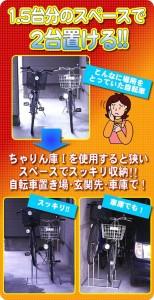 【送料無料!ポイント2%】スペースの有効利用!自転車2台をスッキリ収納!!ちゃりん庫I