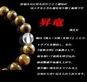 天然石 運気上昇!昇龍タイガーアイブレス 定価9800円