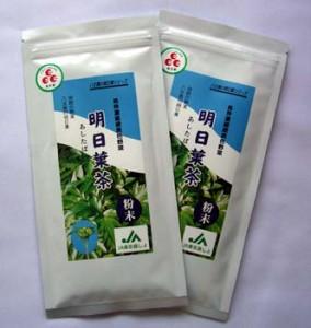 八丈島直送「明日葉茶粉末70g×2個セット」【送料無料】/お茶