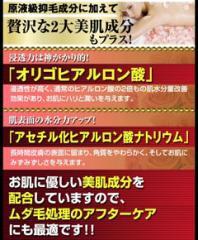 ムダ毛完璧除去【パイン豆乳ローション2本セット】
