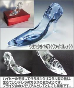 ガラスの靴(ヴァイオレット)結婚祝いに!