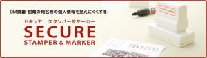 個人情報を見えにくくするスタンパー&マーカー