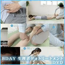 980円★簡単★生理ボディトリートメントDVD