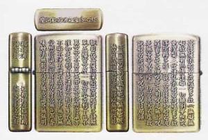 zippo【般若心経】5面浮彫真鍮古美仕上ジッポー