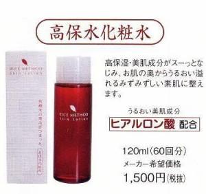 ライスメソッド スキンローション 120ml(60回分) ●高保水化粧水
