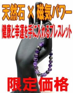 [あす着]【箱付き】天然石(アメジスト)×磁気ブレス レディース メンズ ブレスレット cl-tennen-ame