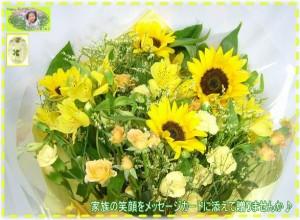ひまわり花束5,000円【送料無料】