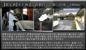 【限定酒】井上酒造 高精白 百助 25度 1800ml