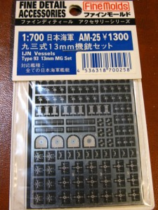 日本海軍 九三式 13mm機銃セット 1:700