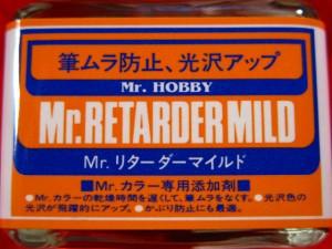 【遠州屋】 Mr.リターダーマイルド 筆ムラ防止!光沢アップ! (市)♪