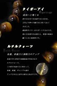 天然石 ルチルクォーツ&タイガーアイブレス パワーストーン 定価9800円