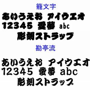 【オリジナル】あなただけのオリジナル根付(アクリル札・豆)【ギフト/プレゼント】